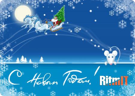 Ritm-IT поздравляет С Новым Годом!