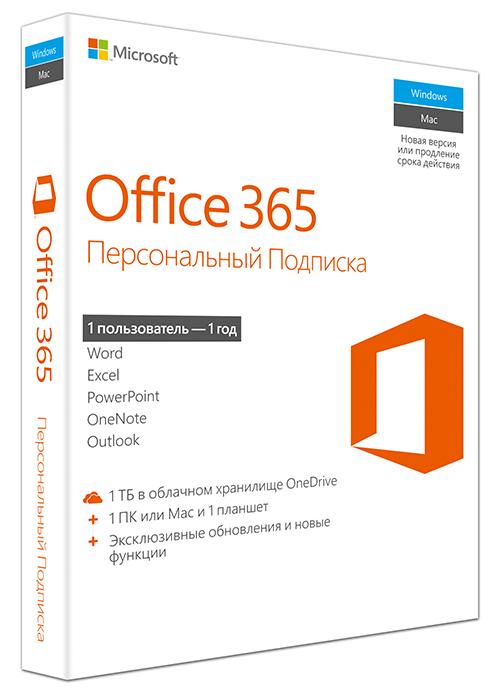 Microsoft Office 365 Personal 32/ 64 AllLngSub PKLic 1YR Online CEE C2R NR